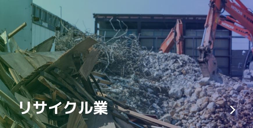 リサイクル業